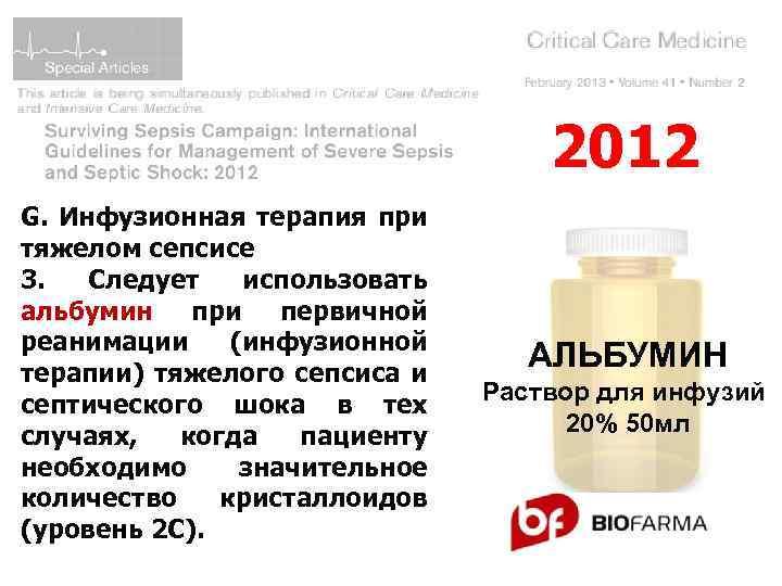 2012 G. Инфузионная терапия при тяжелом сепсисе 3. Следует использовать альбумин при первичной реанимации
