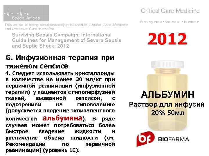 2012 G. Инфузионная терапия при тяжелом сепсисе 4. Следует использовать кристаллоиды в количестве не