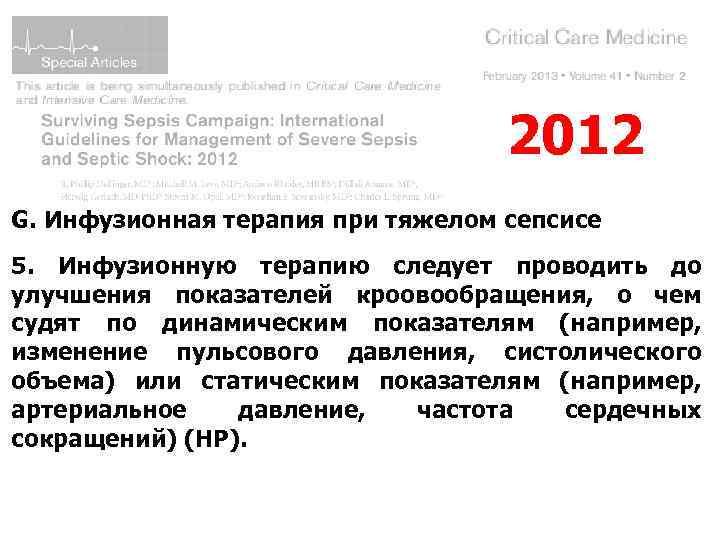 2012 G. Инфузионная терапия при тяжелом сепсисе 5. Инфузионную терапию следует проводить до улучшения