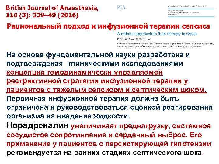 British Journal of Anaesthesia, 116 (3): 339– 49 (2016) Рациональный подход к инфузионной терапии