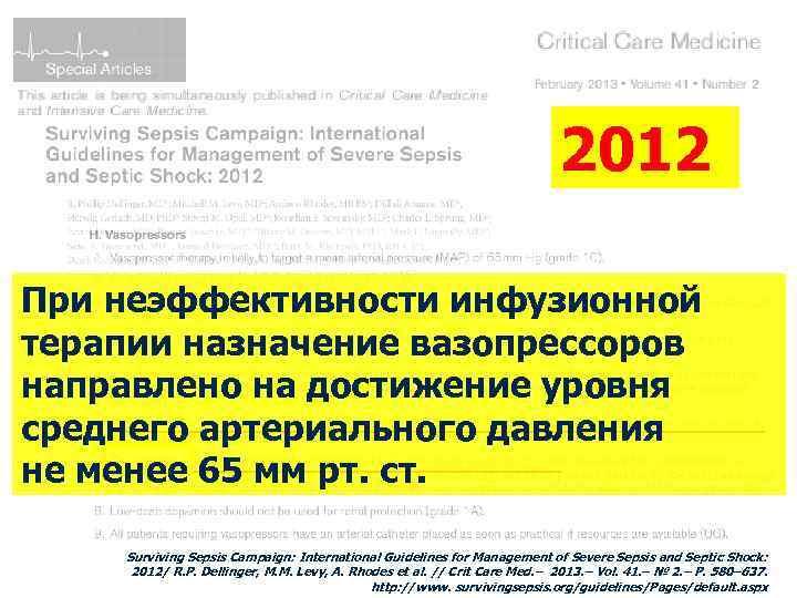 2012 При неэффективности инфузионной терапии назначение вазопрессоров направлено на достижение уровня среднего артериального давления