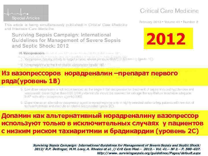 2012 Из вазопрессоров норадреналин –препарат первого ряда(уровень 1 В) Допамин как альтернативный норадреналину вазопрессор