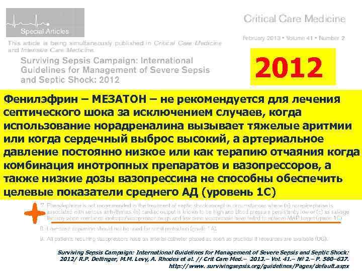 2012 Фенилэфрин – МЕЗАТОН – не рекомендуется для лечения септического шока за исключением случаев,