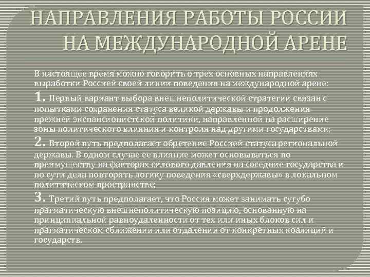 НАПРАВЛЕНИЯ РАБОТЫ РОССИИ НА МЕЖДУНАРОДНОЙ АРЕНЕ В настоящее время можно говорить о трех основных