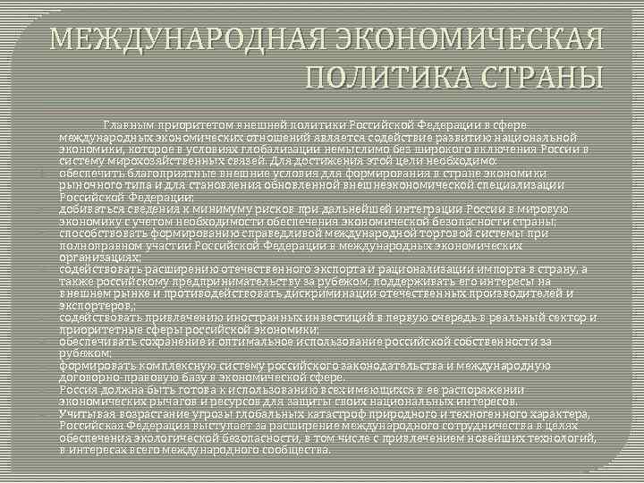 МЕЖДУНАРОДНАЯ ЭКОНОМИЧЕСКАЯ ПОЛИТИКА СТРАНЫ Главным приоритетом внешней политики Российской Федерации в сфере международных экономических