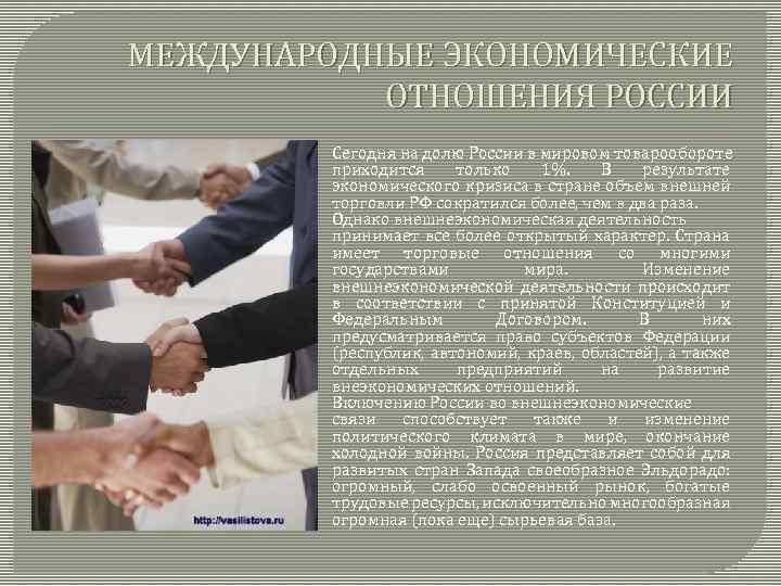 МЕЖДУНАРОДНЫЕ ЭКОНОМИЧЕСКИЕ ОТНОШЕНИЯ РОССИИ Сегодня на долю России в мировом товарообороте приходится только 1%.