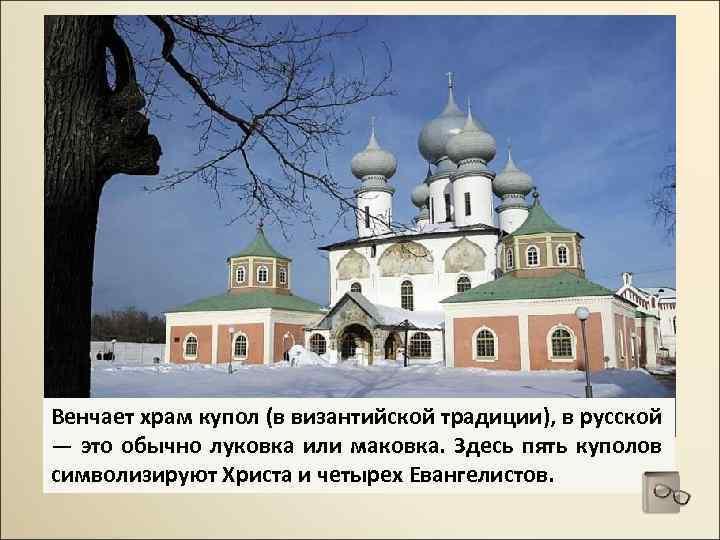 Венчает храм купол (в византийской традиции), в русской — это обычно луковка или маковка.