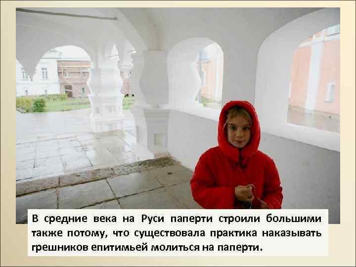 В средние века на Руси паперти строили большими также потому, что существовала практика наказывать