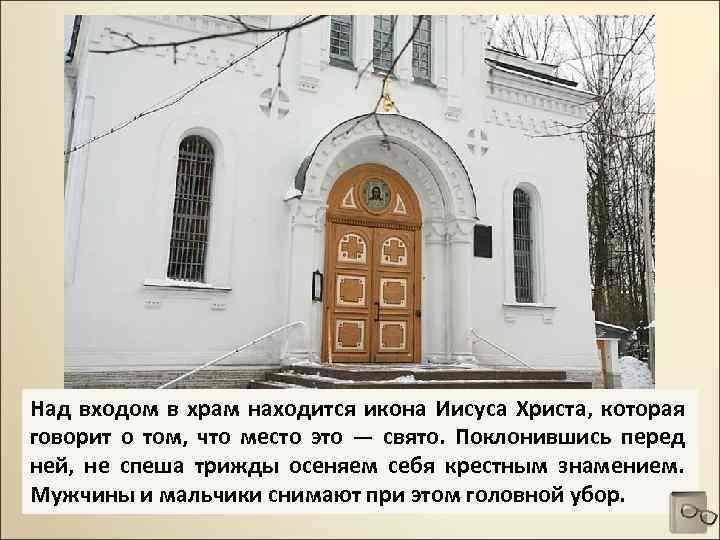 Над входом в храм находится икона Иисуса Христа, которая говорит о том, что место
