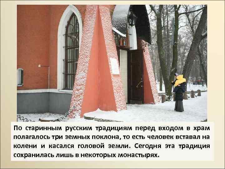 По старинным русским традициям перед входом в храм полагалось три земных поклона, то есть