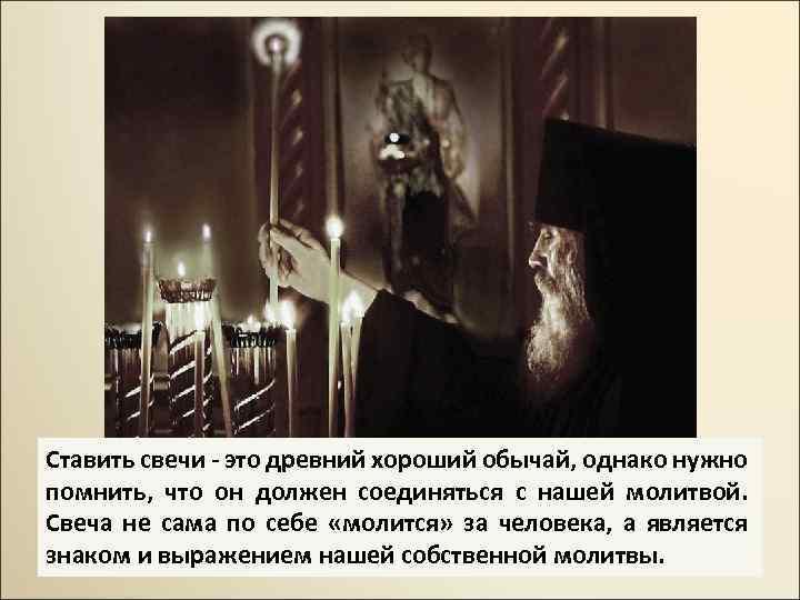 Ставить свечи - это древний хороший обычай, однако нужно помнить, что он должен соединяться