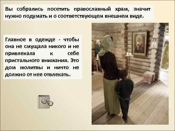 Вы собрались посетить православный храм, значит нужно подумать и о соответствующем внешнем виде. Главное