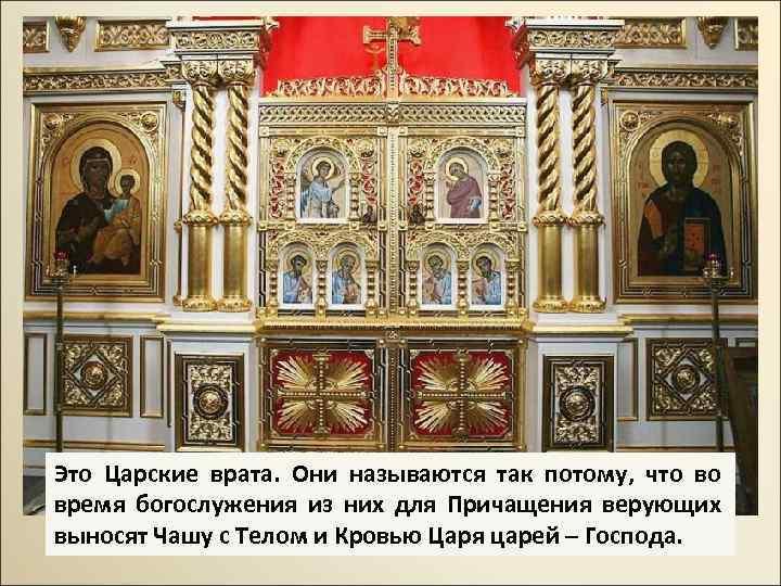 Это Царские врата. Они называются так потому, что во время богослужения из них для
