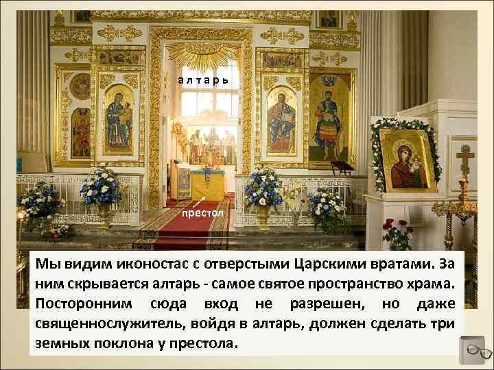 алтарь престол Мы видим иконостас с отверстыми Царскими вратами. За ним скрывается алтарь -