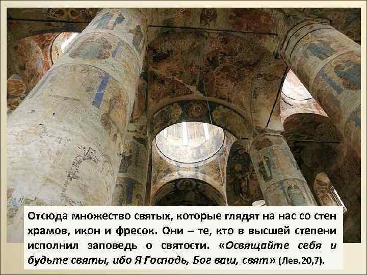 Отсюда множество святых, которые глядят на нас со стен храмов, икон и фресок. Они