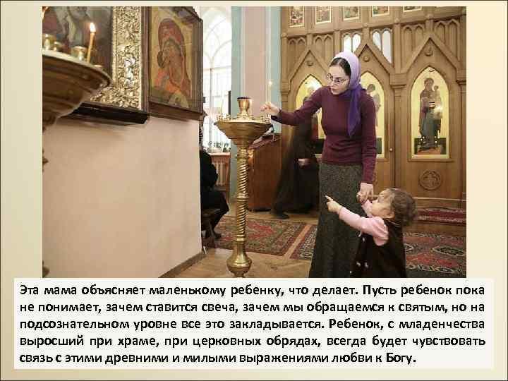 Эта мама объясняет маленькому ребенку, что делает. Пусть ребенок пока не понимает, зачем ставится