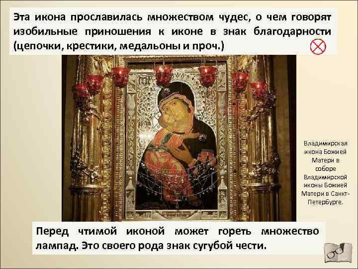 Эта икона прославилась множеством чудес, о чем говорят изобильные приношения к иконе в знак