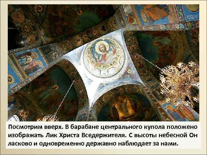 Посмотрим вверх. В барабане центрального купола положено изображать Лик Христа Вседержителя. С высоты небесной