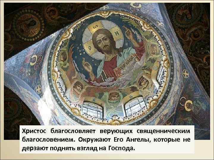 Христос благословляет верующих священническим благословением. Окружают Его Ангелы, которые не дерзают поднять взгляд на