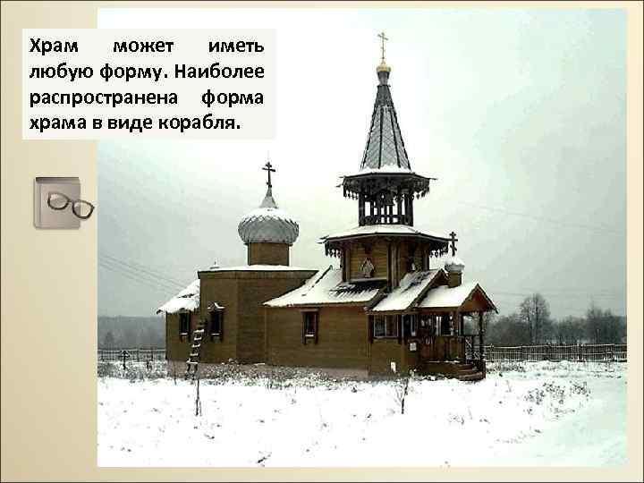 Храм может иметь любую форму. Наиболее распространена форма храма в виде корабля.