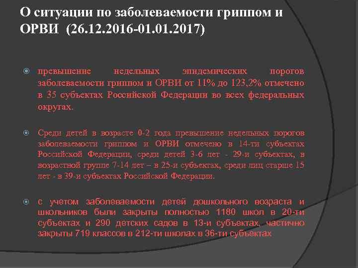О ситуации по заболеваемости гриппом и ОРВИ (26. 12. 2016 -01. 2017) превышение недельных