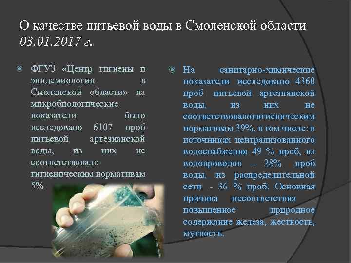 О качестве питьевой воды в Смоленской области 03. 01. 2017 г. ФГУЗ «Центр гигиены