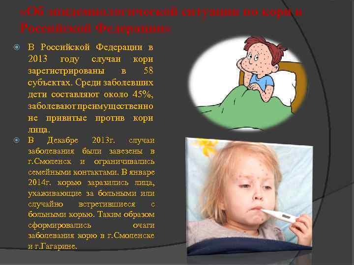 «Об эпидемиологической ситуации по кори в Российской Федерации» В Российской Федерации в 2013