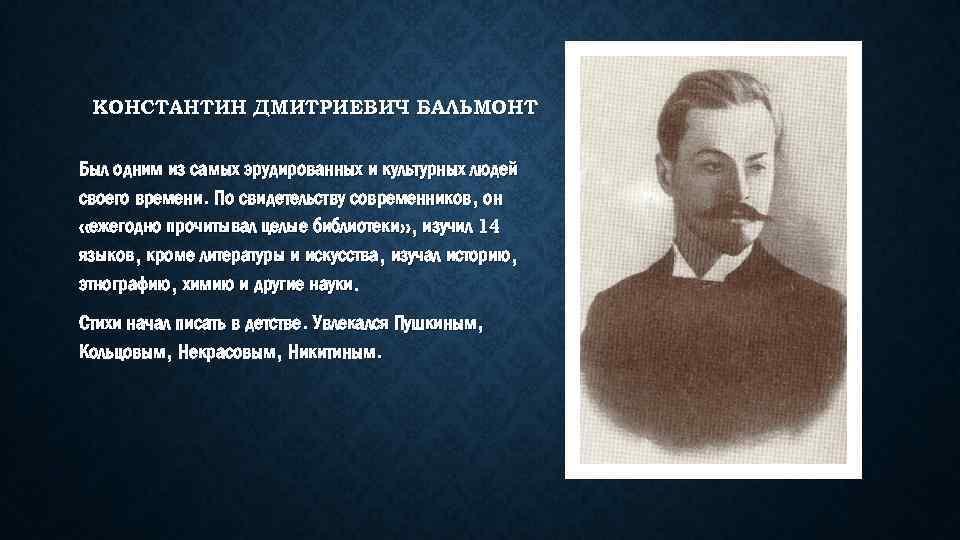 Бальмонт Незнакомка