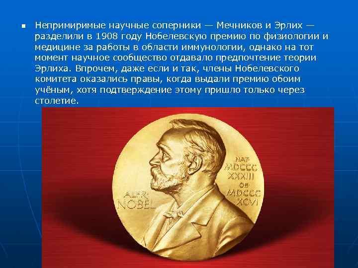 n Непримиримые научные соперники — Мечников и Эрлих — разделили в 1908 году Нобелевскую