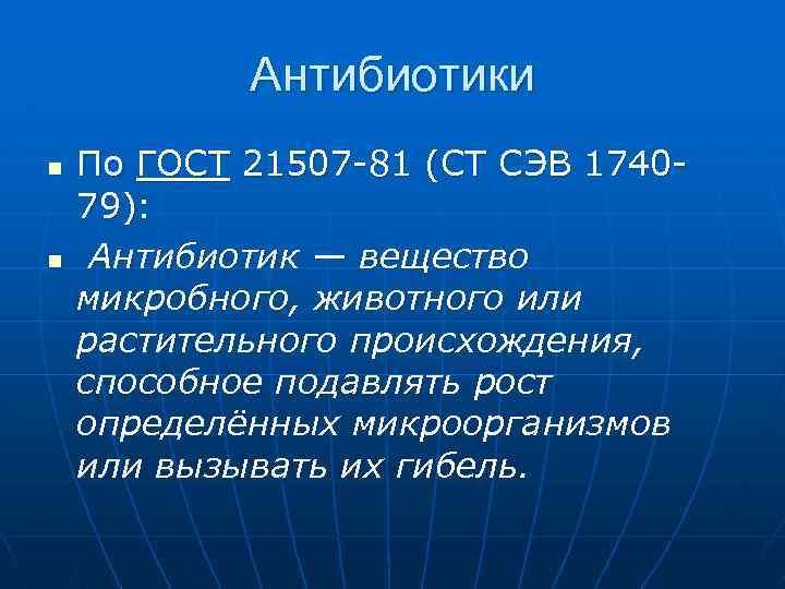 Антибиотики n n По ГОСТ 21507 -81 (СТ СЭВ 174079): Антибиотик — вещество микробного,