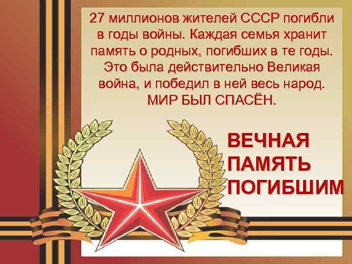 27 миллионов жителей СССР погибли в годы войны. Каждая семья хранит память о родных,