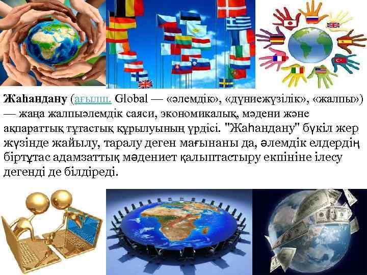 Жаһандану (ағылш. Global — «әлемдік» , «дүниежүзілік» , «жалпы» ) — жаңа жалпыәлемдік саяси,