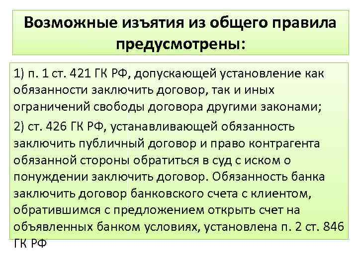 Возможные изъятия из общего правила предусмотрены: 1) п. 1 ст. 421 ГК РФ, допускающей