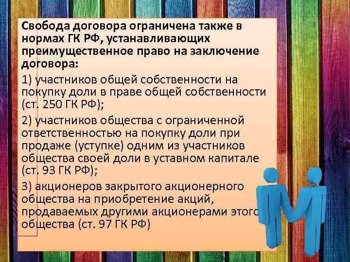 Свобода договора ограничена также в нормах ГК РФ, устанавливающих преимущественное право на заключение договора: