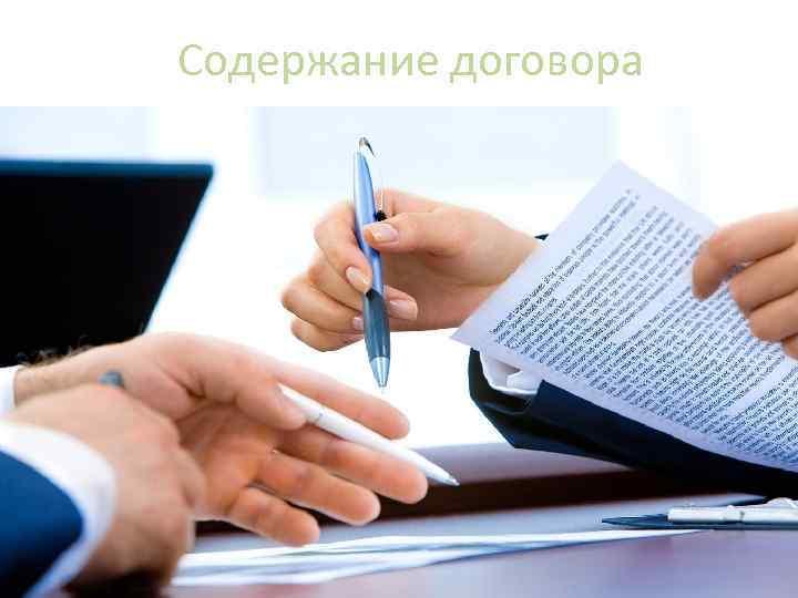 Содержание договора
