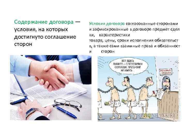 Содержание договора — условия, на которых достигнуто соглашение сторон Условия договора согласованные сторонами и