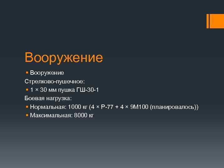 Вооружение § Вооружение Стрелково-пушечное: § 1 × 30 мм пушка ГШ-30 -1 Боевая нагрузка: