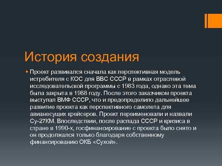 История создания § Проект развивался сначала как перспективная модель истребителя с КОС для ВВС