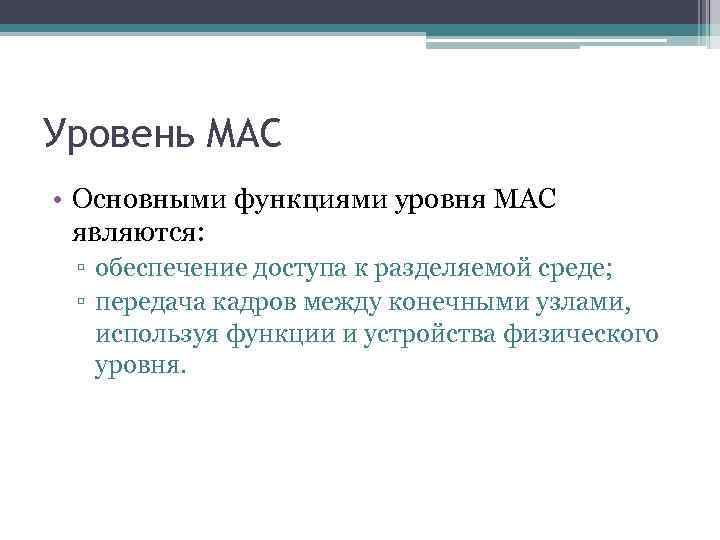 Уровень MAC • Основными функциями уровня MAC являются: ▫ обеспечение доступа к разделяемой среде;