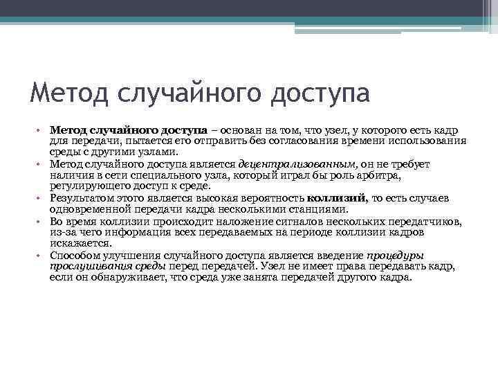Метод случайного доступа • Метод случайного доступа – основан на том, что узел, у