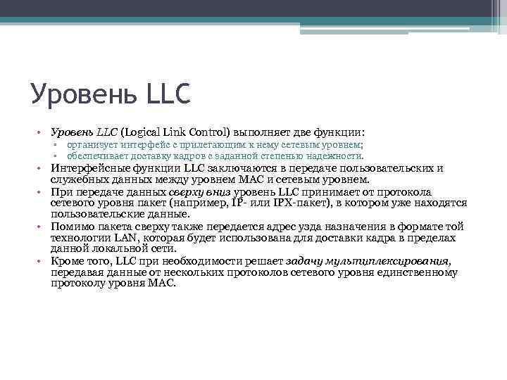 Уровень LLC • Уровень LLC (Logical Link Control) выполняет две функции: ▫ организует интерфейс