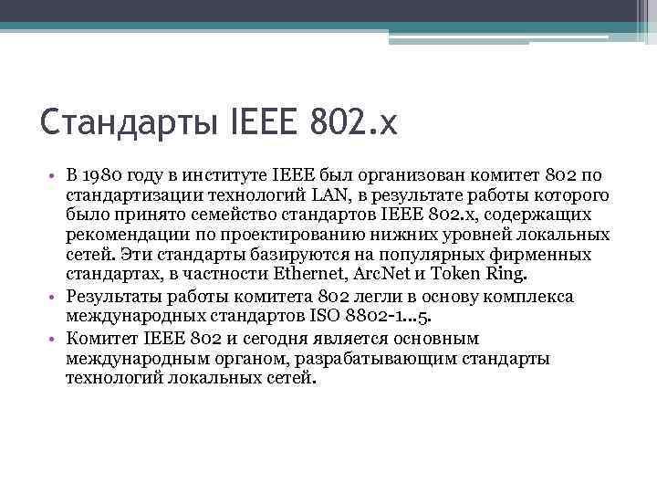 Стандарты IEEE 802. x • В 1980 году в институте IEEE был организован комитет