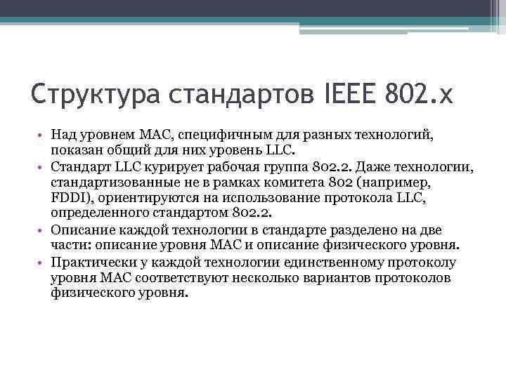 Структура стандартов IEEE 802. x • Над уровнем MAC, специфичным для разных технологий, показан