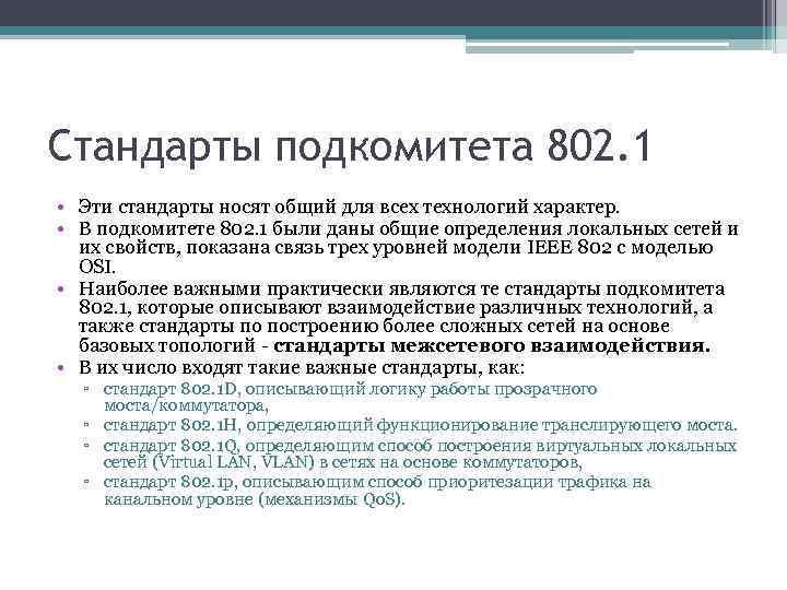 Стандарты подкомитета 802. 1 • Эти стандарты носят общий для всех технологий характер. •