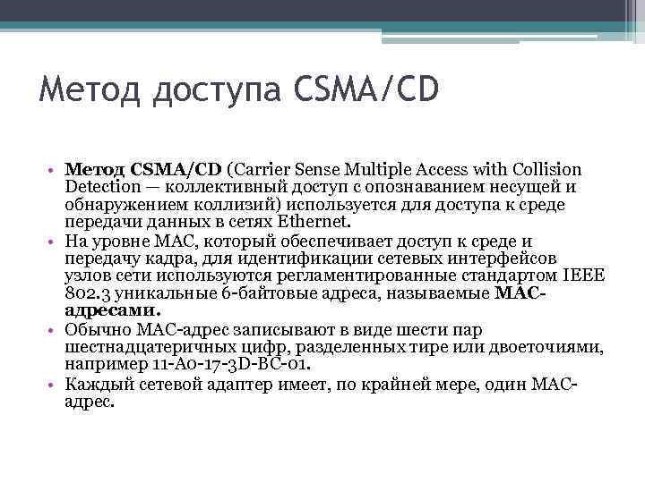 Метод доступа CSMA/CD • Метод CSMA/CD (Carrier Sense Multiple Access with Collision Detection —