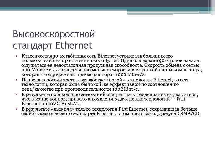 Высокоскоростной стандарт Ethernet • Классическая 10 -мегабитная сеть Ethernet устраивала большинство пользователей на протяжении