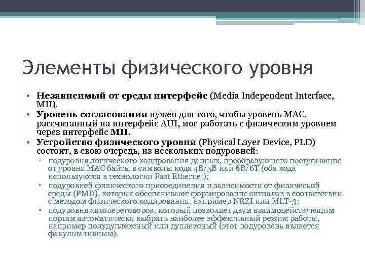 Элементы физического уровня • Независимый от среды интерфейс (Media Independent Interface, MII). • Уровень