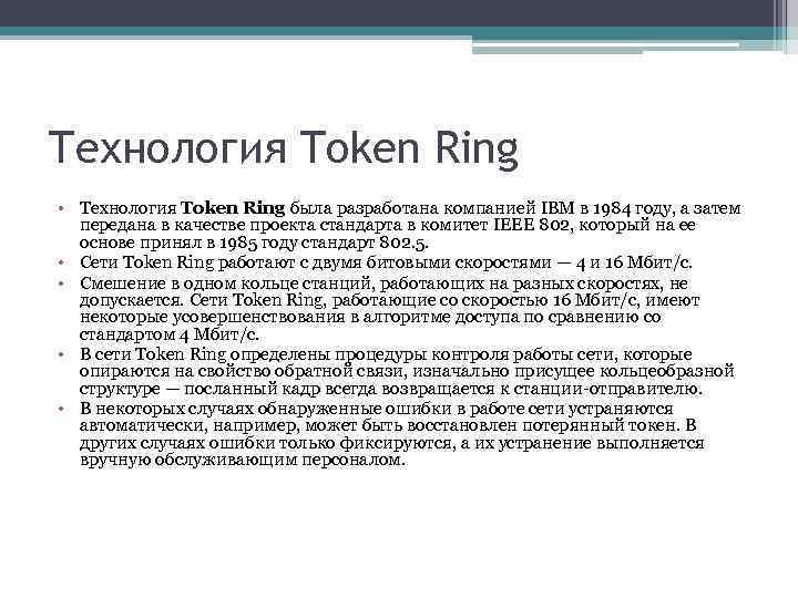 Технология Token Ring • Технология Token Ring была разработана компанией IBM в 1984 году,