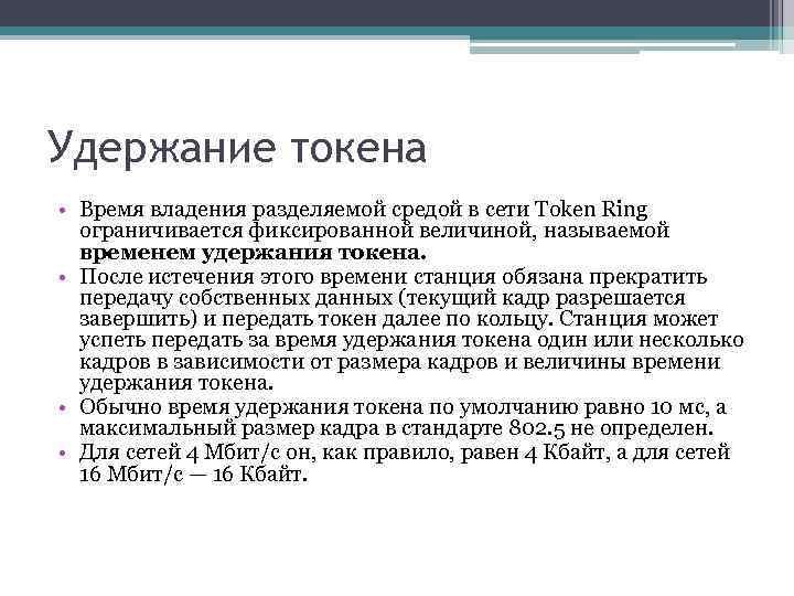 Удержание токена • Время владения разделяемой средой в сети Token Ring ограничивается фиксированной величиной,