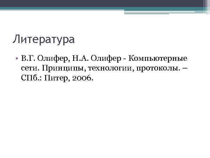 Литература • В. Г. Олифер, Н. А. Олифер - Компьютерные сети. Принципы, технологии, протоколы.